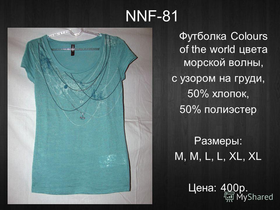 NNF-81 Футболка Colours of the world цвета морской волны, с узором на груди, 50% хлопок, 50% полиэстер Размеры: M, M, L, L, XL, XL Цена: 400р.