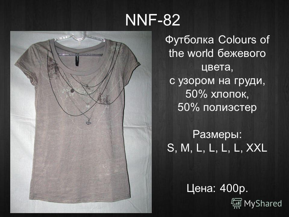 NNF-82 Футболка Colours of the world бежевого цвета, с узором на груди, 50% хлопок, 50% полиэстер Размеры: S, M, L, L, L, L, XXL Цена: 400р.