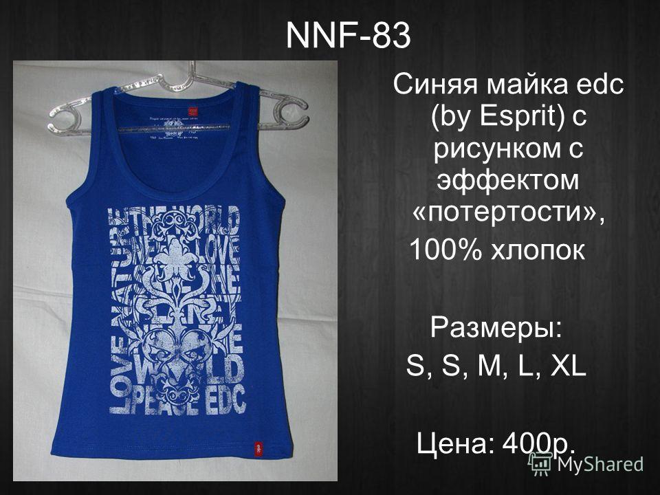 NNF-83 Синяя майка edc (by Esprit) с рисунком с эффектом «потертости», 100% хлопок Размеры: S, S, M, L, XL Цена: 400р.