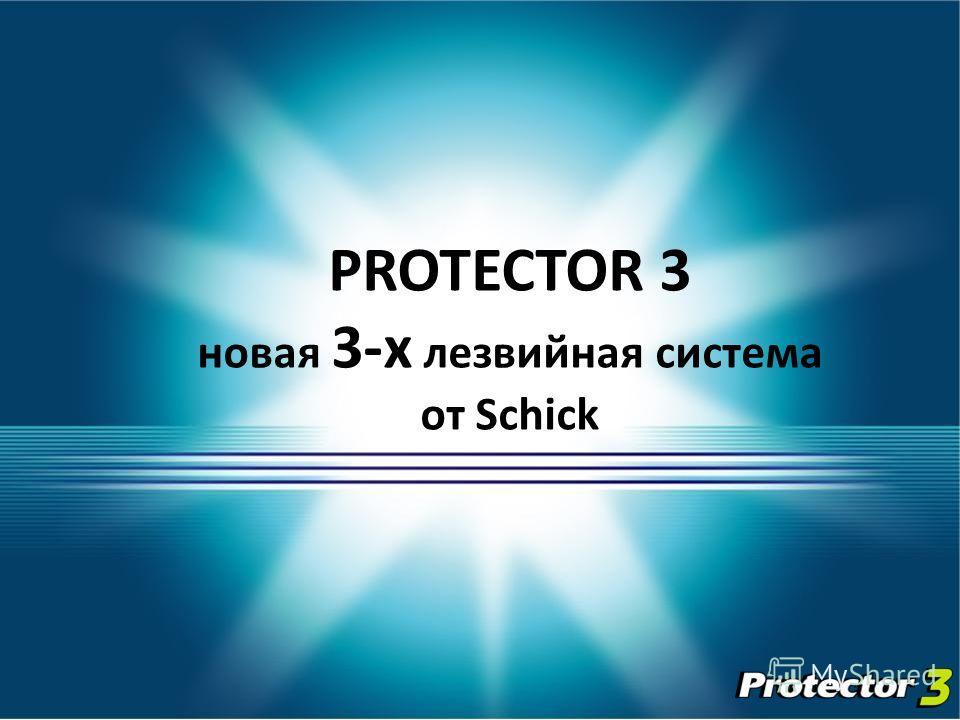 PROTECTOR 3 новая 3-х лезвийная система от Schick