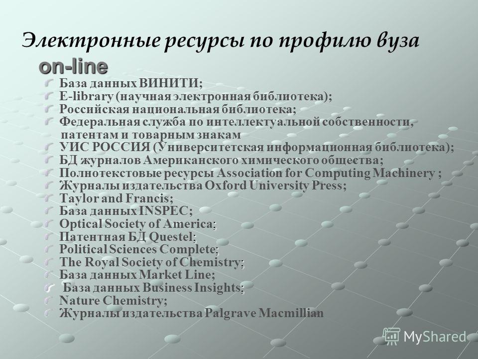 on-line on-line База данных ВИНИТИ; E-library (научная электронная библиотека); Российская национальная библиотека; Федеральная служба по интеллектуальной собственности, патентам и товарным знакам УИС РОССИЯ (Университетская информационная библиотека