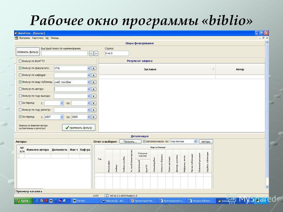 Рабочее окно программы «biblio»