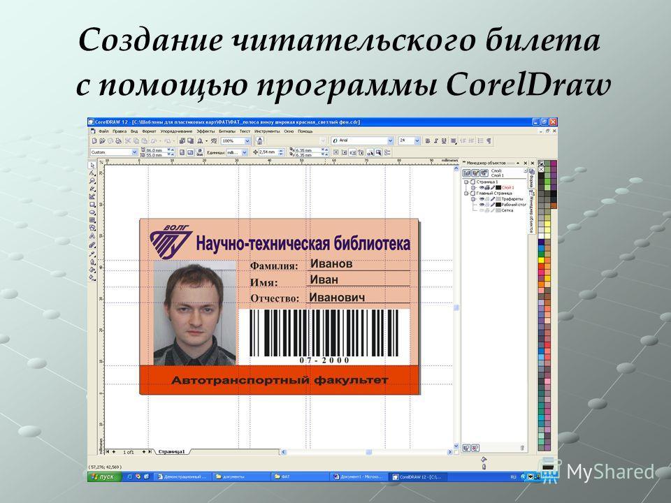 Создание читательского билета с помощью программы CorelDraw