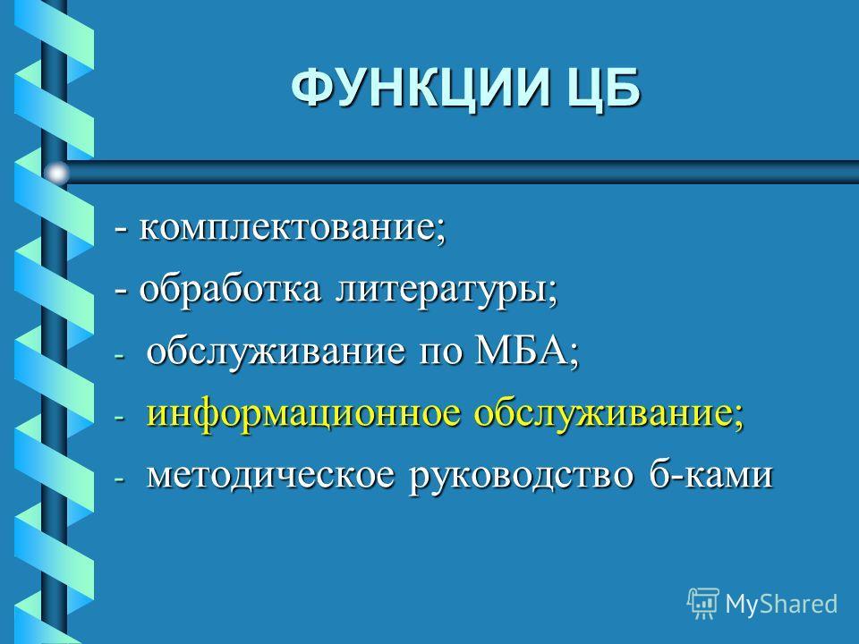 ФУНКЦИИ ЦБ - комплектование; - обработка литературы; - обслуживание по МБА; - информационное обслуживание; - методическое руководство б-ками