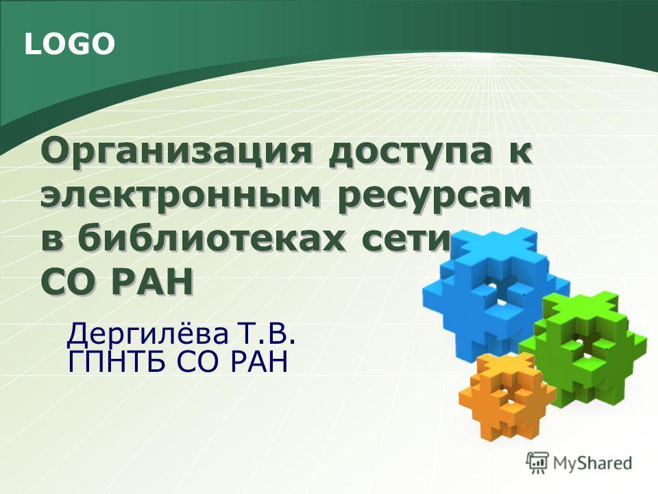 LOGO Организация доступа к электронным ресурсам в библиотеках сети СО РАН Дергилёва Т.В. ГПНТБ СО РАН