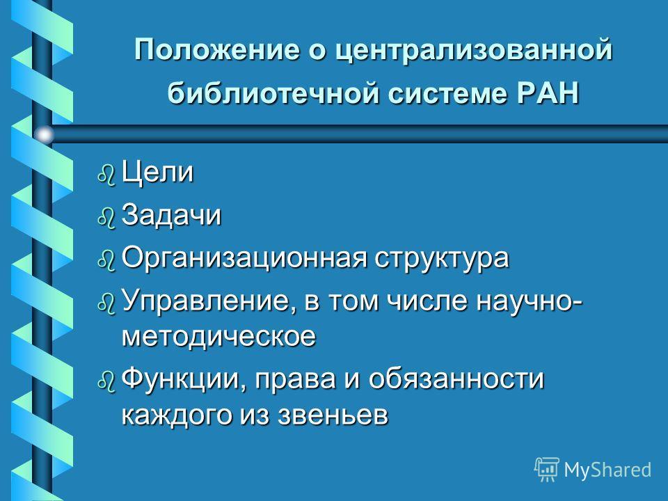 Положение о централизованной библиотечной системе РАН b Цели b Задачи b Организационная структура b Управление, в том числе научно- методическое b Функции, права и обязанности каждого из звеньев