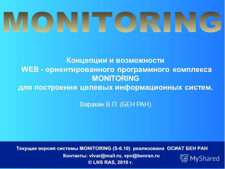 Концепции и возможности WEB - ориентированного программного комплекса MONITORING для построения целевых информационных систем. Варакин В.П. (БЕН РАН)