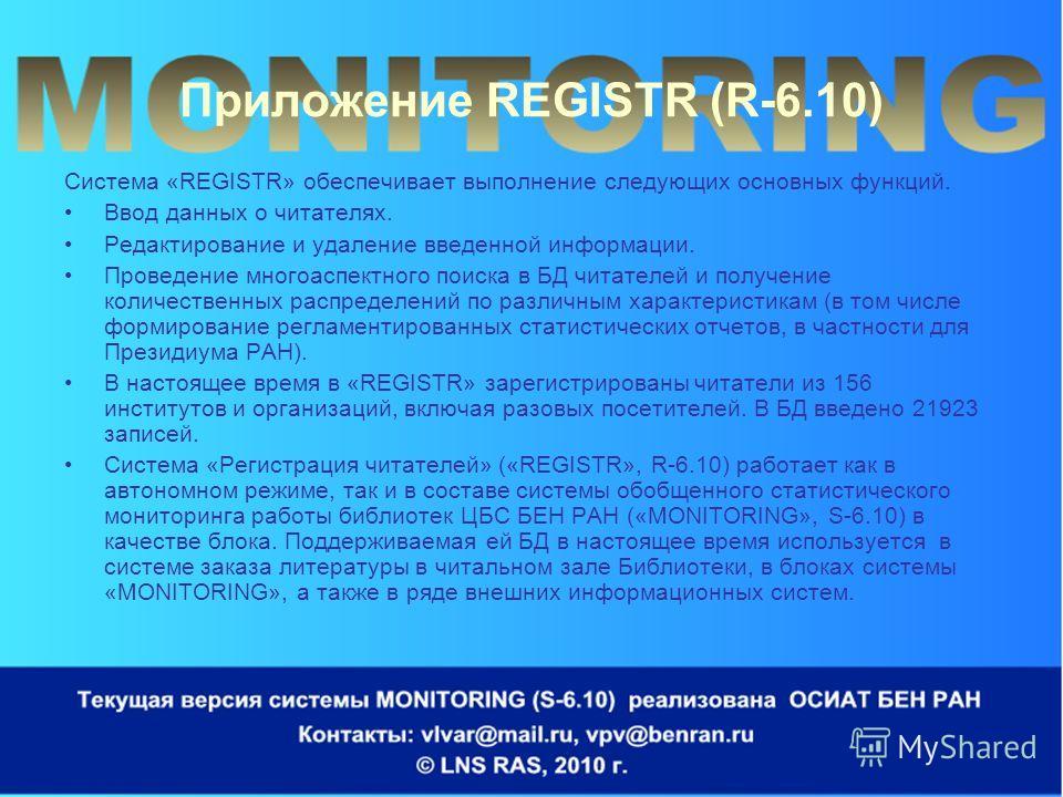 Приложение REGISTR (R-6.10) Система «REGISTR» обеспечивает выполнение следующих основных функций. Ввод данных о читателях. Редактирование и удаление введенной информации. Проведение многоаспектного поиска в БД читателей и получение количественных рас