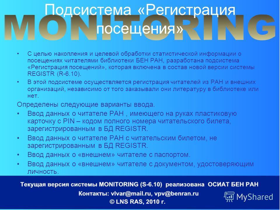 Подсистема «Регистрация посещения» С целью накопления и целевой обработки статистической информации о посещениях читателями библиотеки БЕН РАН, разработана подсистема «Регистрация посещений», которая включена в состав новой версии системы REGISTR (R-