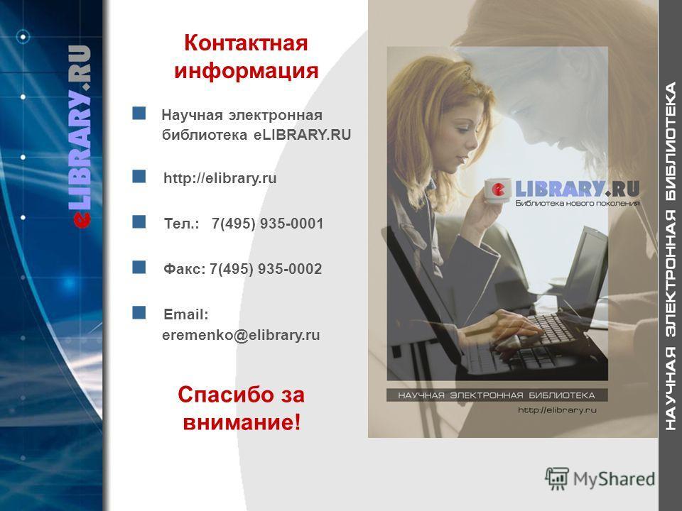 Контактная информация Научная электронная библиотека eLIBRARY.RU http://elibrary.ru Тел.: 7(495) 935-0001 Факс: 7(495) 935-0002 Email: еremenko@elibrary.ru Спасибо за внимание!