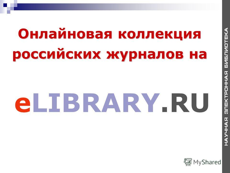 Онлайновая коллекция российских журналов на eLIBRARY.RU