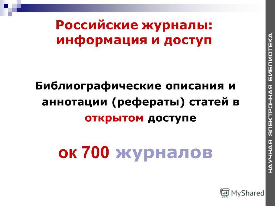Российские журналы: информация и доступ Библиографические описания и аннотации (рефераты) статей в открытом доступе ок 700 журналов