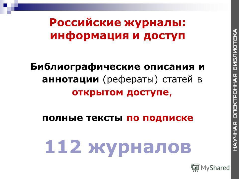 Российские журналы: информация и доступ Библиографические описания и аннотации (рефераты) статей в открытом доступе, полные тексты по подписке 112 журналов