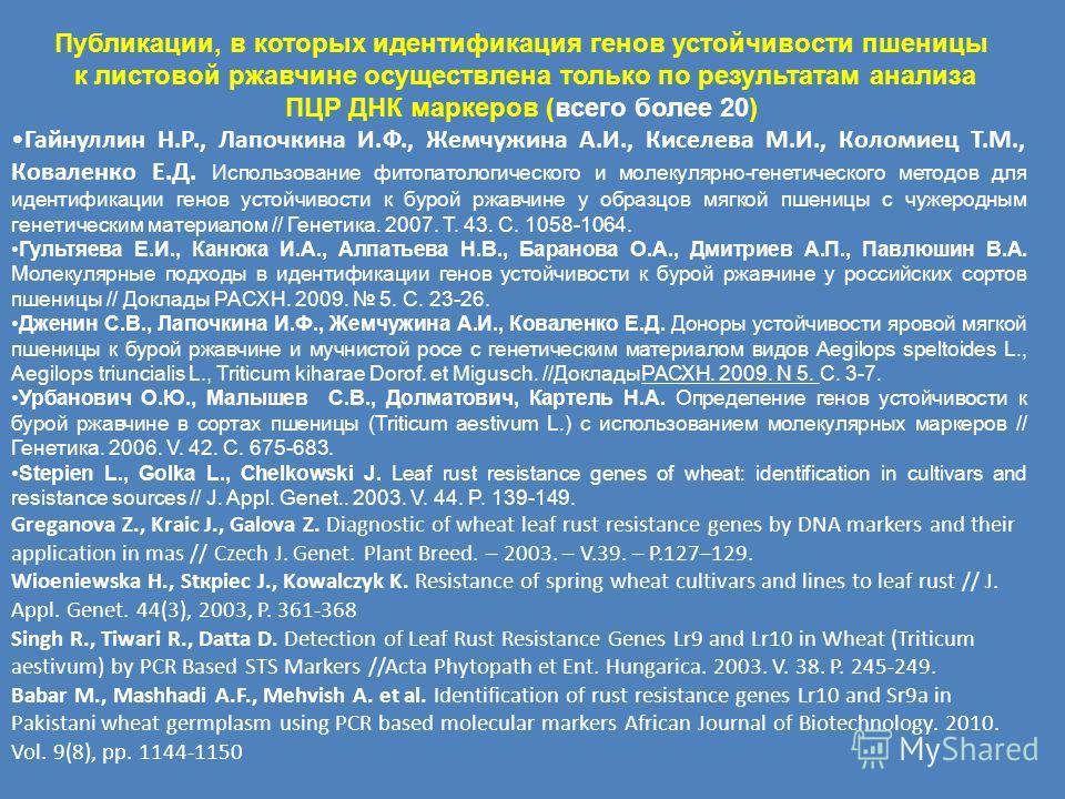 Публикации, в которых идентификация генов устойчивости пшеницы к листовой ржавчине осуществлена только по результатам анализа ПЦР ДНК маркеров (всего более 20) Гайнуллин Н.Р., Лапочкина И.Ф., Жемчужина А.И., Киселева М.И., Коломиец Т.М., Коваленко Е.