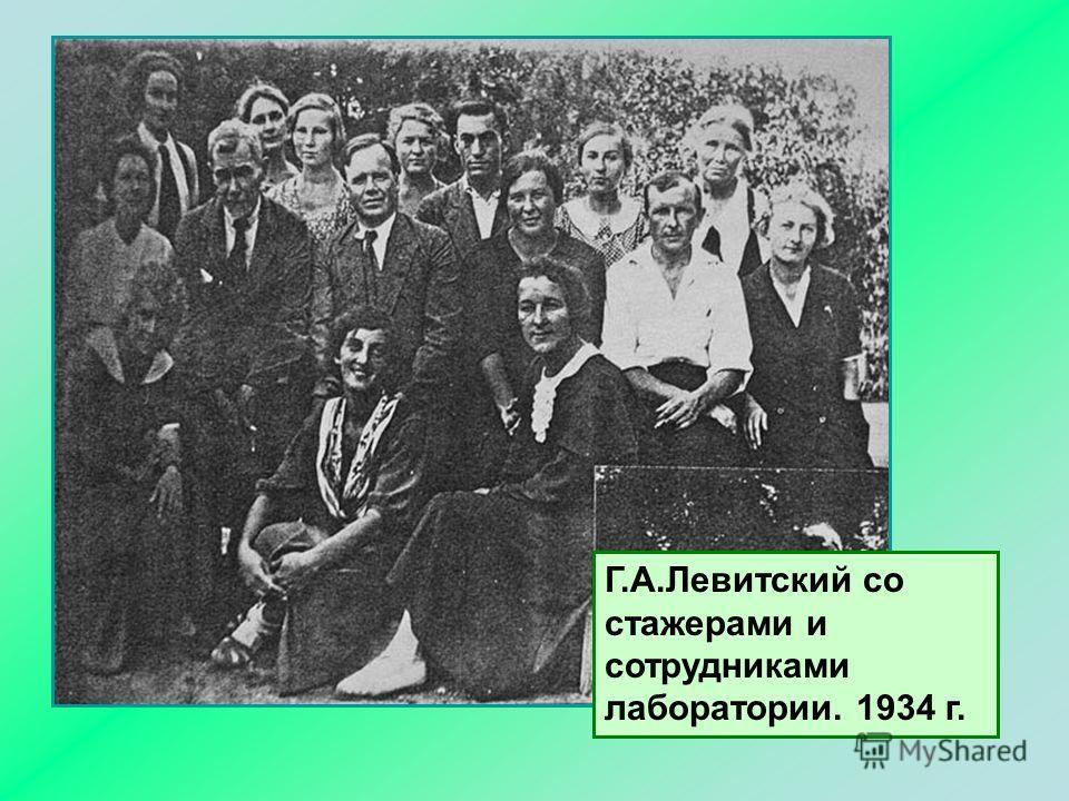 Г.А.Левитский со стажерами и сотрудниками лаборатории. 1934 г.