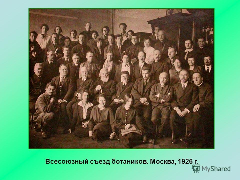 Всесоюзный съезд ботаников. Москва, 1926 г.