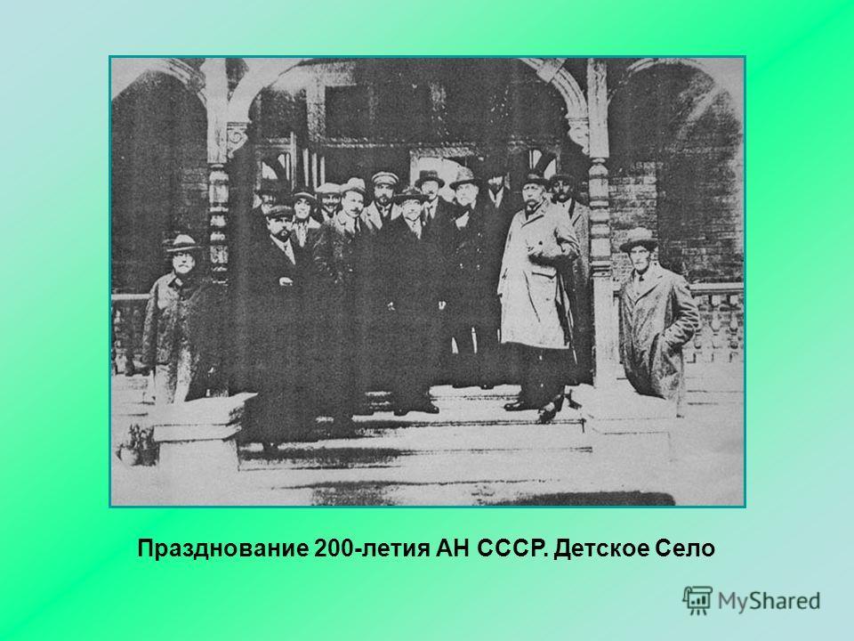 Празднование 200-летия АН СССР. Детское Село