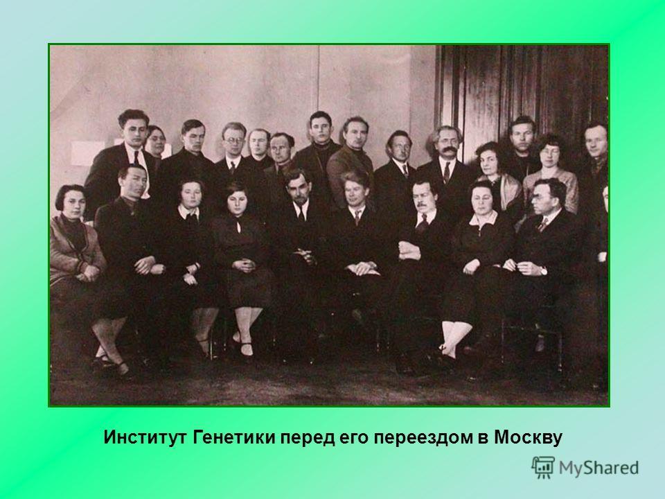 Институт Генетики перед его переездом в Москву