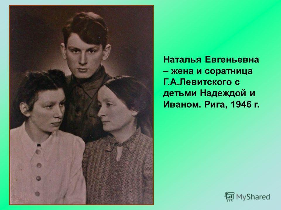 Наталья Евгеньевна – жена и соратница Г.А.Левитского с детьми Надеждой и Иваном. Рига, 1946 г.