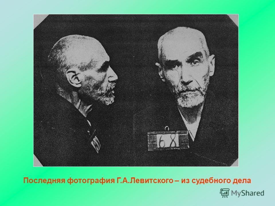 Последняя фотография Г.А.Левитского – из судебного дела