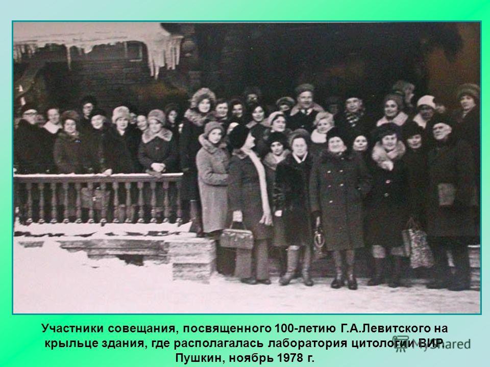 Участники совещания, посвященного 100-летию Г.А.Левитского на крыльце здания, где располагалась лаборатория цитологии ВИР. Пушкин, ноябрь 1978 г.