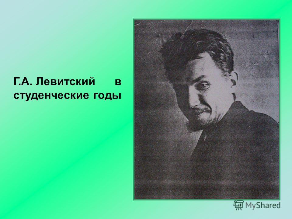 Г.А. Левитский в студенческие годы