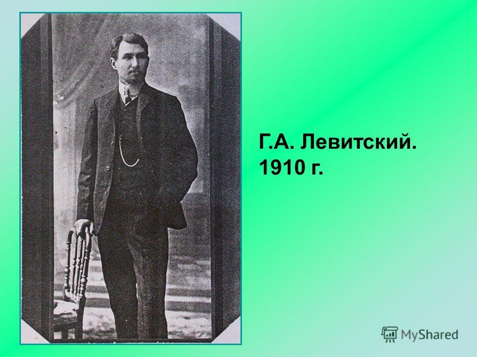 Г.А. Левитский. 1910 г.