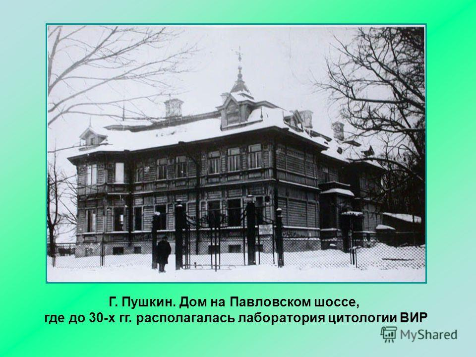 Г. Пушкин. Дом на Павловском шоссе, где до 30-х гг. располагалась лаборатория цитологии ВИР