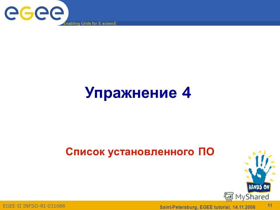 Enabling Grids for E-sciencE EGEE-II INFSO-RI-031688 Saint-Petersburg, EGEE tutorial, 14.11.2006 11 Упражнение 4 Список установленного ПО