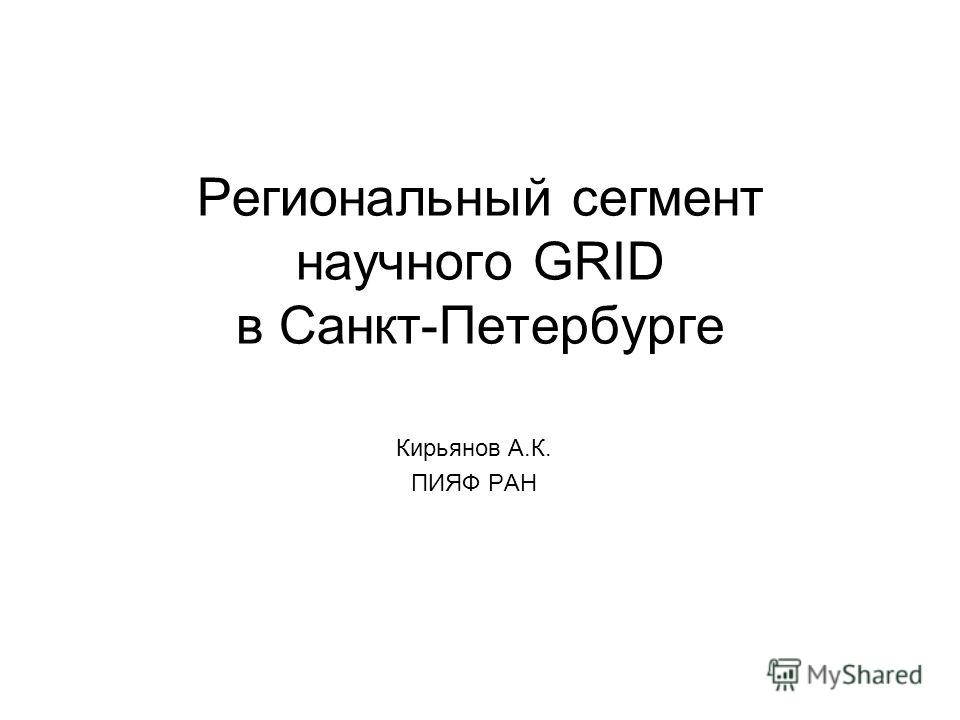 Региональный сегмент научного GRID в Санкт-Петербурге Кирьянов А.К. ПИЯФ РАН