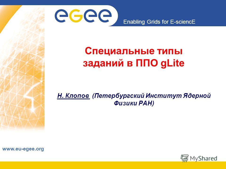 Enabling Grids for E-sciencE www.eu-egee.org Специальные типы заданий в ППО gLite Н. Клопов (Петербургский Институт Ядерной Физики РАН)