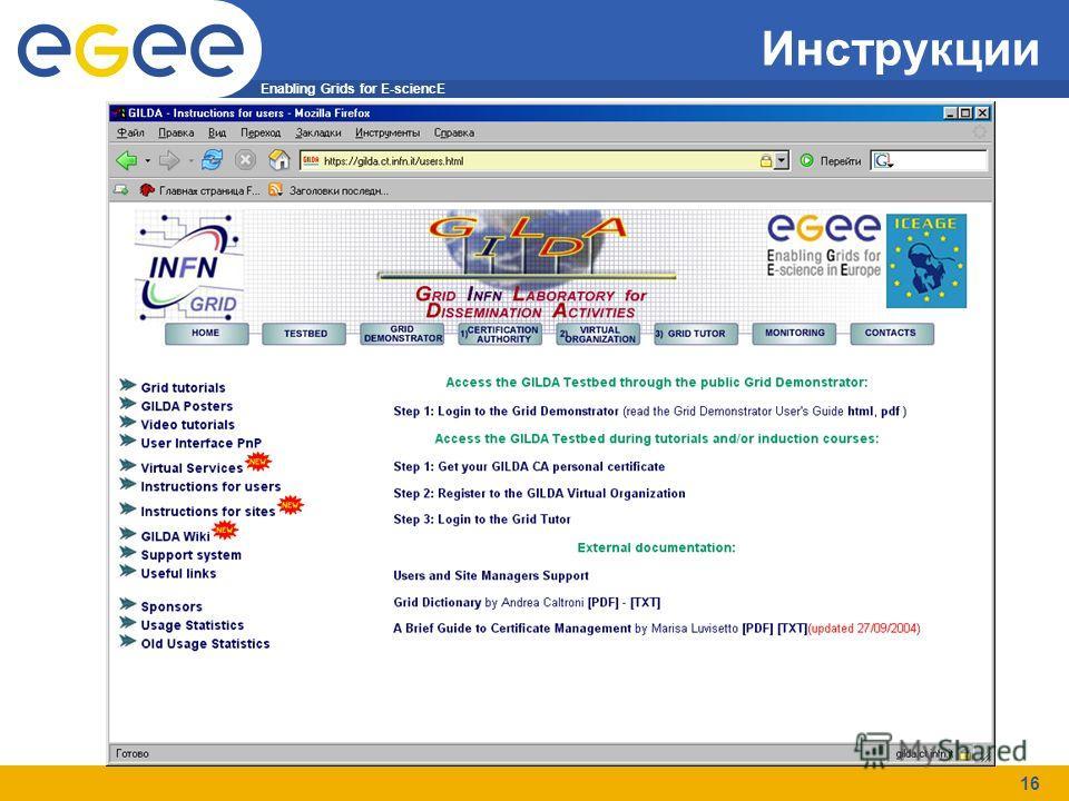 Enabling Grids for E-sciencE 16 Инструкции