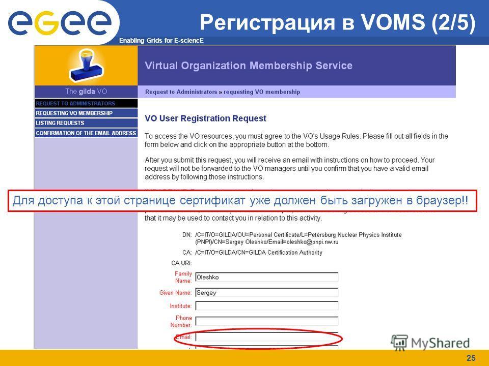 Enabling Grids for E-sciencE 25 Регистрация в VOMS (2/5) Для доступа к этой странице сертификат уже должен быть загружен в браузер!!