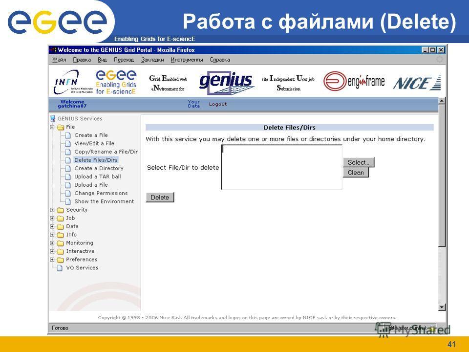 Enabling Grids for E-sciencE 41 Работа с файлами (Delete)