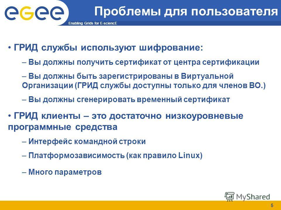 Enabling Grids for E-sciencE 5 Проблемы для пользователя ГРИД службы используют шифрование: – Вы должны получить сертификат от центра сертификации – Вы должны быть зарегистрированы в Виртуальной Организации (ГРИД службы доступны только для членов ВО.