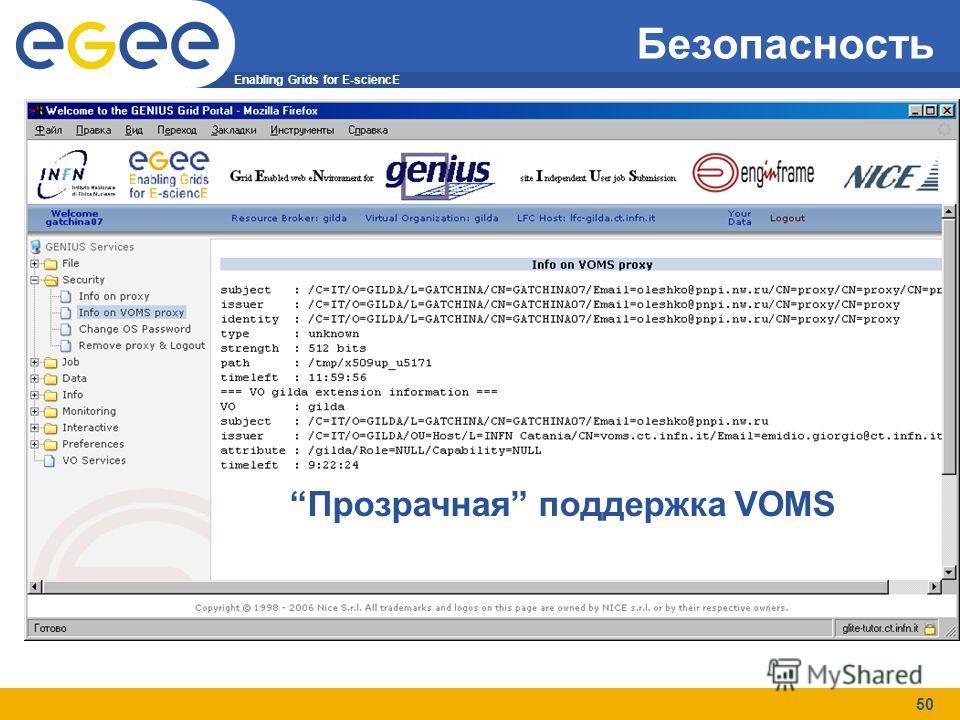 Enabling Grids for E-sciencE 50 Безопасность Прозрачная поддержка VOMS