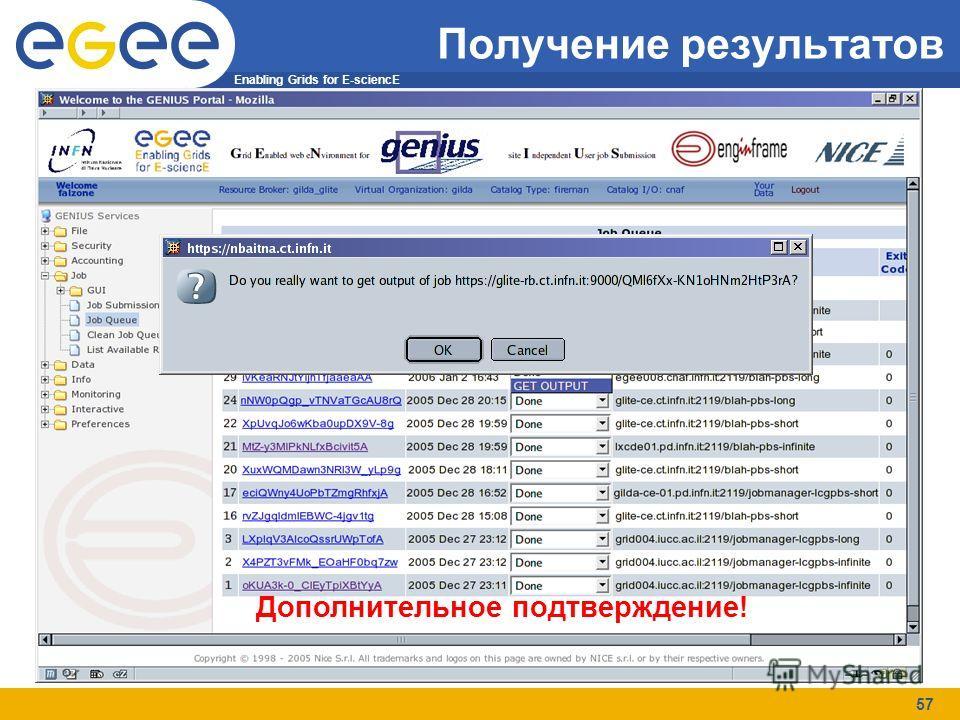 Enabling Grids for E-sciencE 57 Получение результатов Дополнительное подтверждение!