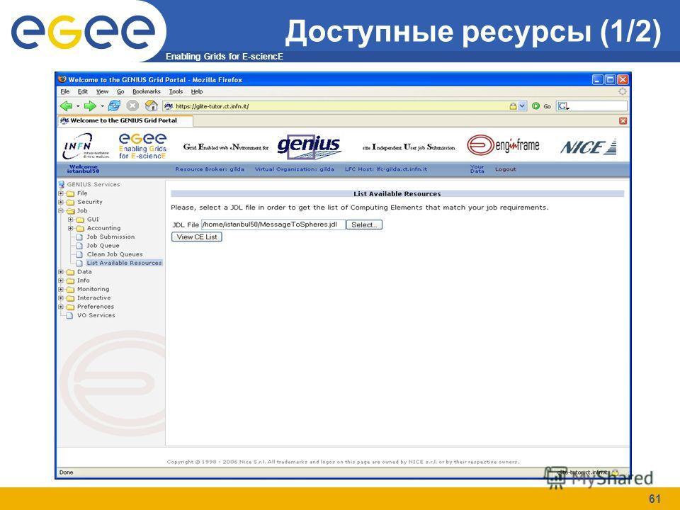 Enabling Grids for E-sciencE 61 Доступные ресурсы (1/2)