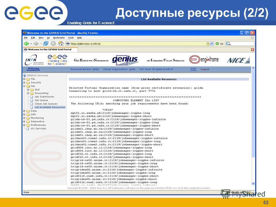 Enabling Grids for E-sciencE 62 Доступные ресурсы (2/2)