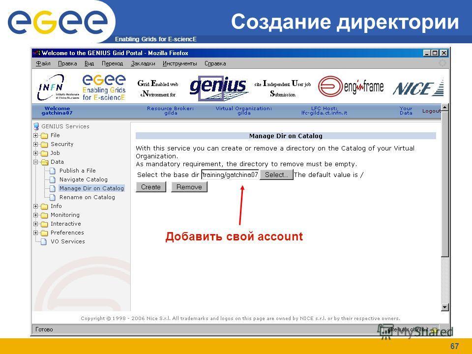 Enabling Grids for E-sciencE 67 Создание директории Добавить свой account
