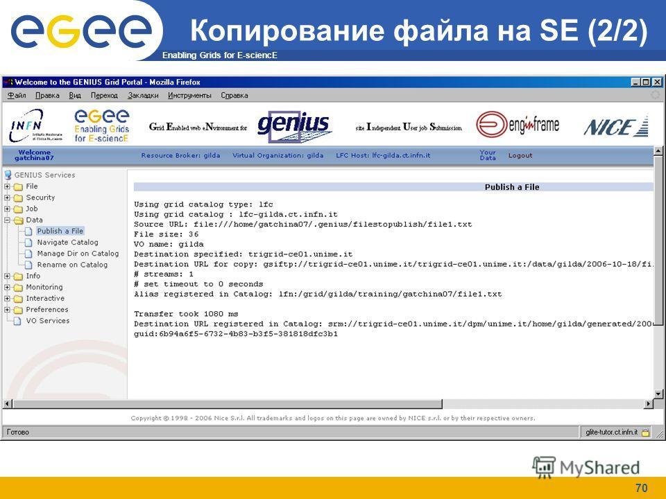 Enabling Grids for E-sciencE 70 Копирование файла на SE (2/2)