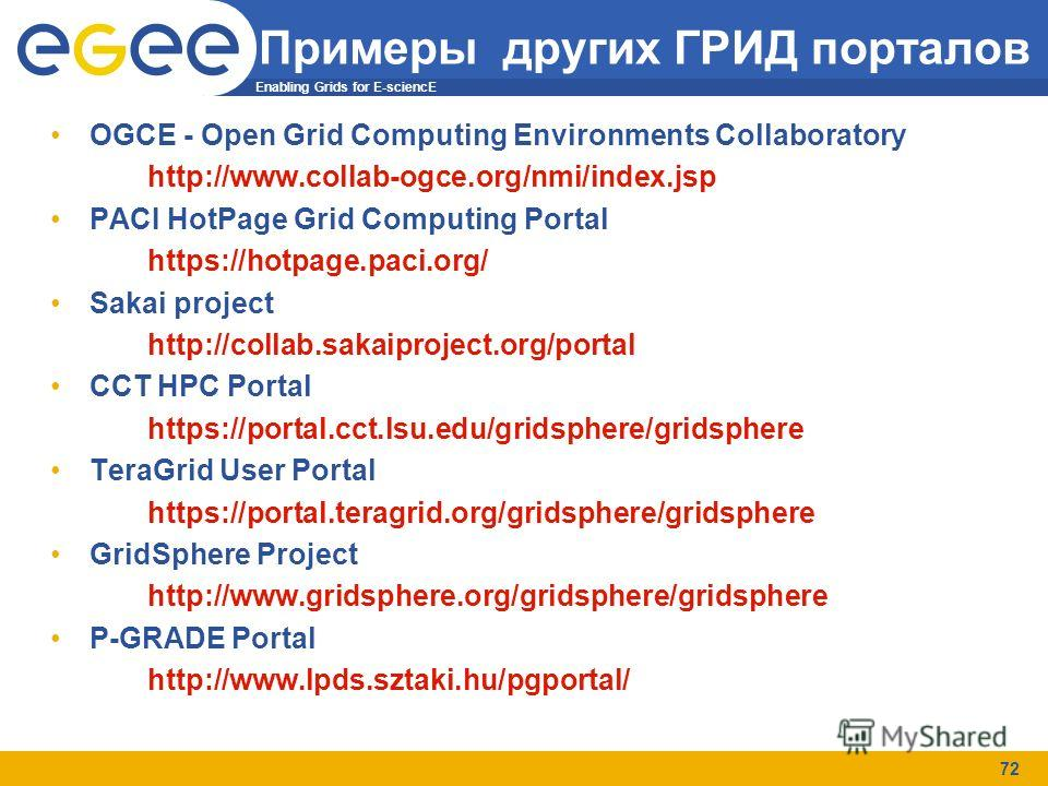 Enabling Grids for E-sciencE 72 Примеры других ГРИД порталов OGCE - Open Grid Computing Environments Collaboratory http://www.collab-ogce.org/nmi/index.jsp PACI HotPage Grid Computing Portal https://hotpage.paci.org/ Sakai project http://collab.sakai