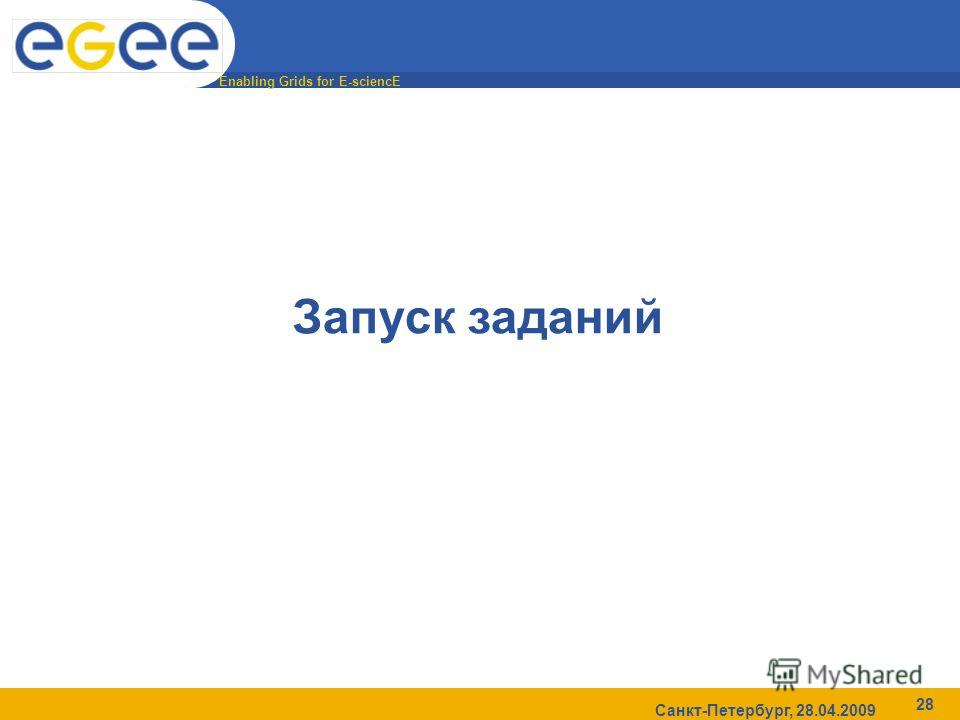 Enabling Grids for E-sciencE Санкт-Петербург, 28.04.2009 28 Запуск заданий