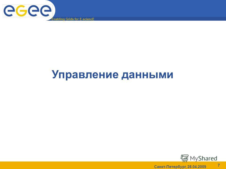 Enabling Grids for E-sciencE Санкт-Петербург, 28.04.2009 7 Управление данными