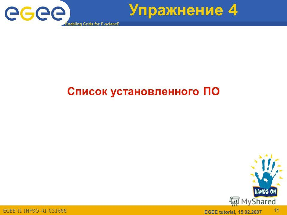 Enabling Grids for E-sciencE EGEE-II INFSO-RI-031688 EGEE tutorial, 15.02.2007 11 Упражнение 4 Список установленного ПО