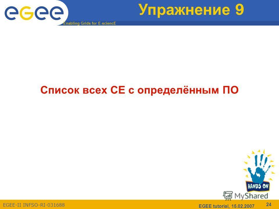 Enabling Grids for E-sciencE EGEE-II INFSO-RI-031688 EGEE tutorial, 15.02.2007 24 Упражнение 9 Список всех CE с определённым ПО