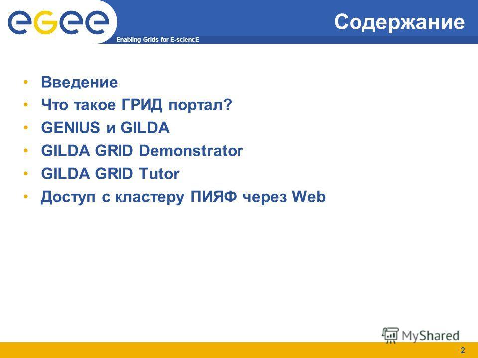 Enabling Grids for E-sciencE 2 Содержание Введение Что такое ГРИД портал? GENIUS и GILDA GILDA GRID Demonstrator GILDA GRID Tutor Доступ с кластеру ПИЯФ через Web