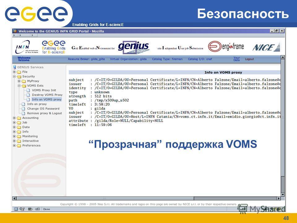 Enabling Grids for E-sciencE 48 Безопасность Прозрачная поддержка VOMS