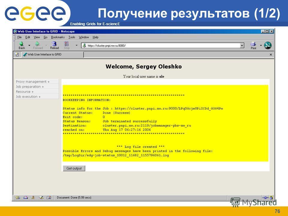 Enabling Grids for E-sciencE 76 Получение результатов (1/2)