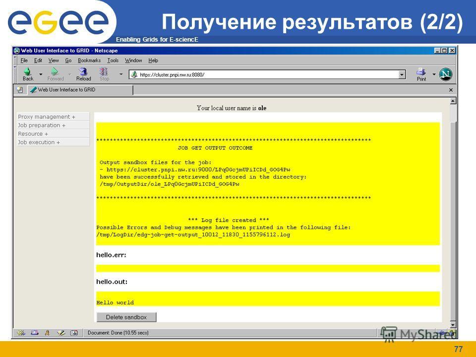 Enabling Grids for E-sciencE 77 Получение результатов (2/2)